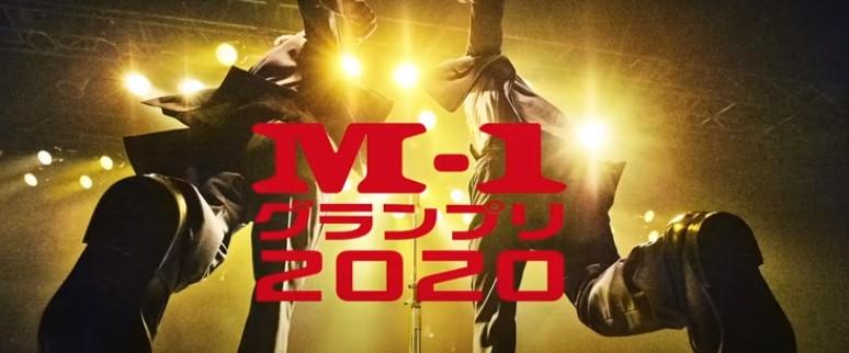 M-1グランプ2020決勝